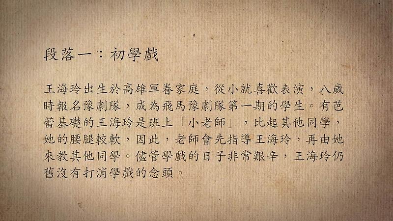 技藝.記憶-傳統藝術藝人口述歷史影像紀錄計畫-王海玲段落1影片封面