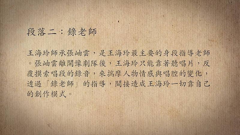 技藝.記憶-傳統藝術藝人口述歷史影像紀錄計畫-王海玲段落2影片封面
