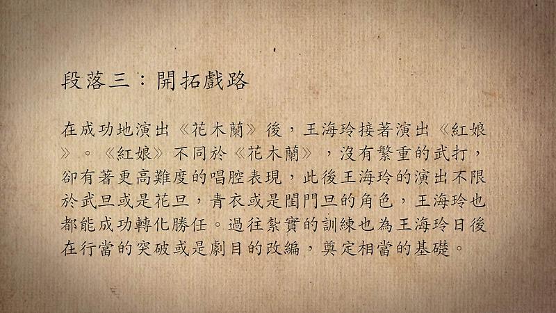 技藝.記憶-傳統藝術藝人口述歷史影像紀錄計畫-王海玲段落3影片封面