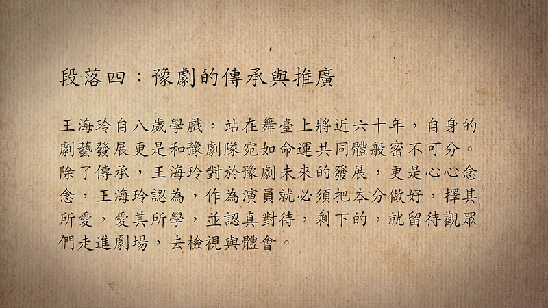 技藝.記憶-傳統藝術藝人口述歷史影像紀錄計畫-王海玲段落4影片封面
