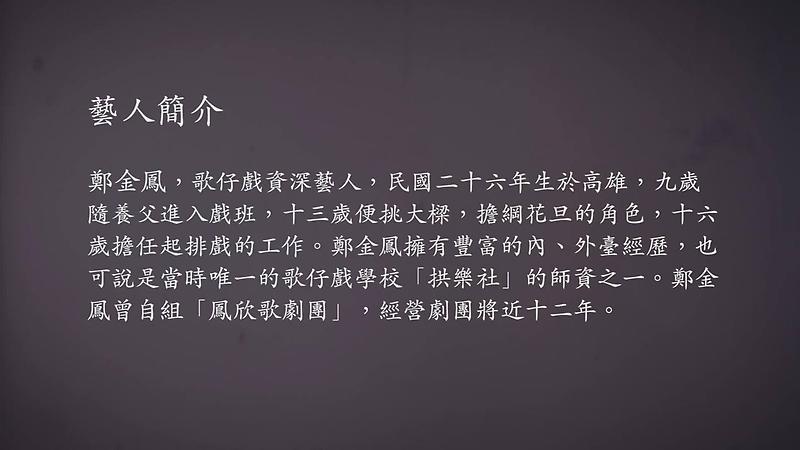 技藝.記憶-傳統藝術藝人口述歷史影像紀錄計畫-鄭金鳳口述歷史完整版影音影片封面
