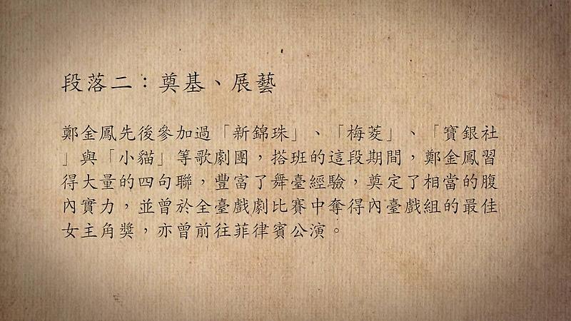 技藝.記憶-傳統藝術藝人口述歷史影像紀錄計畫-鄭金鳳段落2影片封面