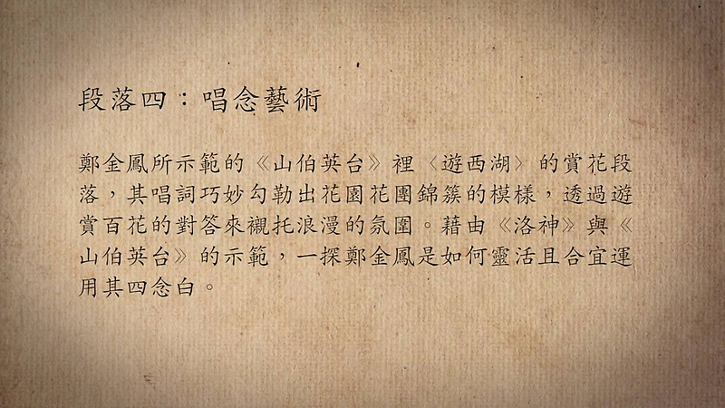 技藝.記憶-傳統藝術藝人口述歷史影像紀錄計畫-鄭金鳳段落4影片封面