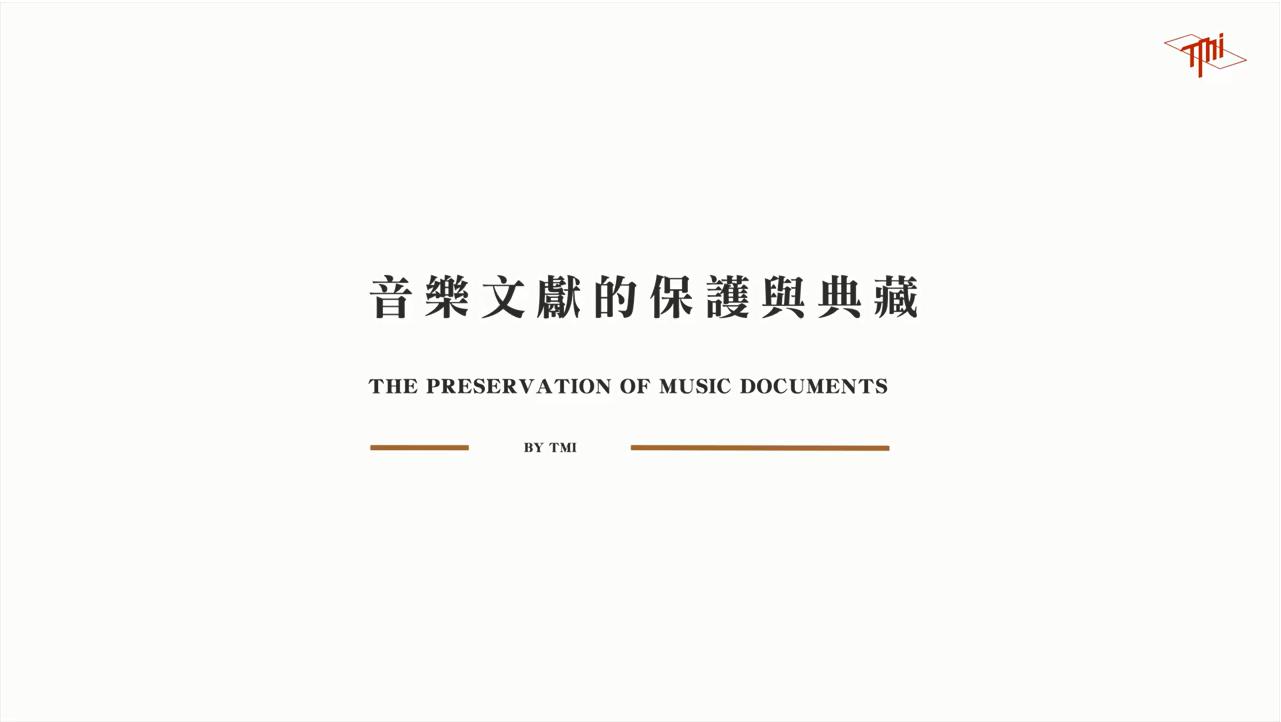 《音樂文獻的保護與典藏》簡介影片