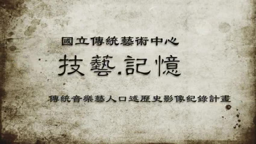 陳為仕先生受訪影片