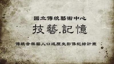 楊土金先生受訪影片