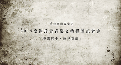 「2019臺灣珍貴音樂文物捐贈記者會」捐贈者介紹影片