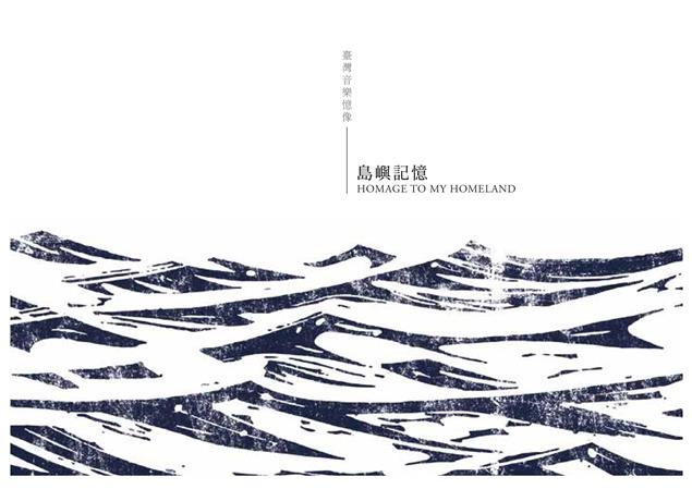 臺灣音樂憶像:島嶼記憶