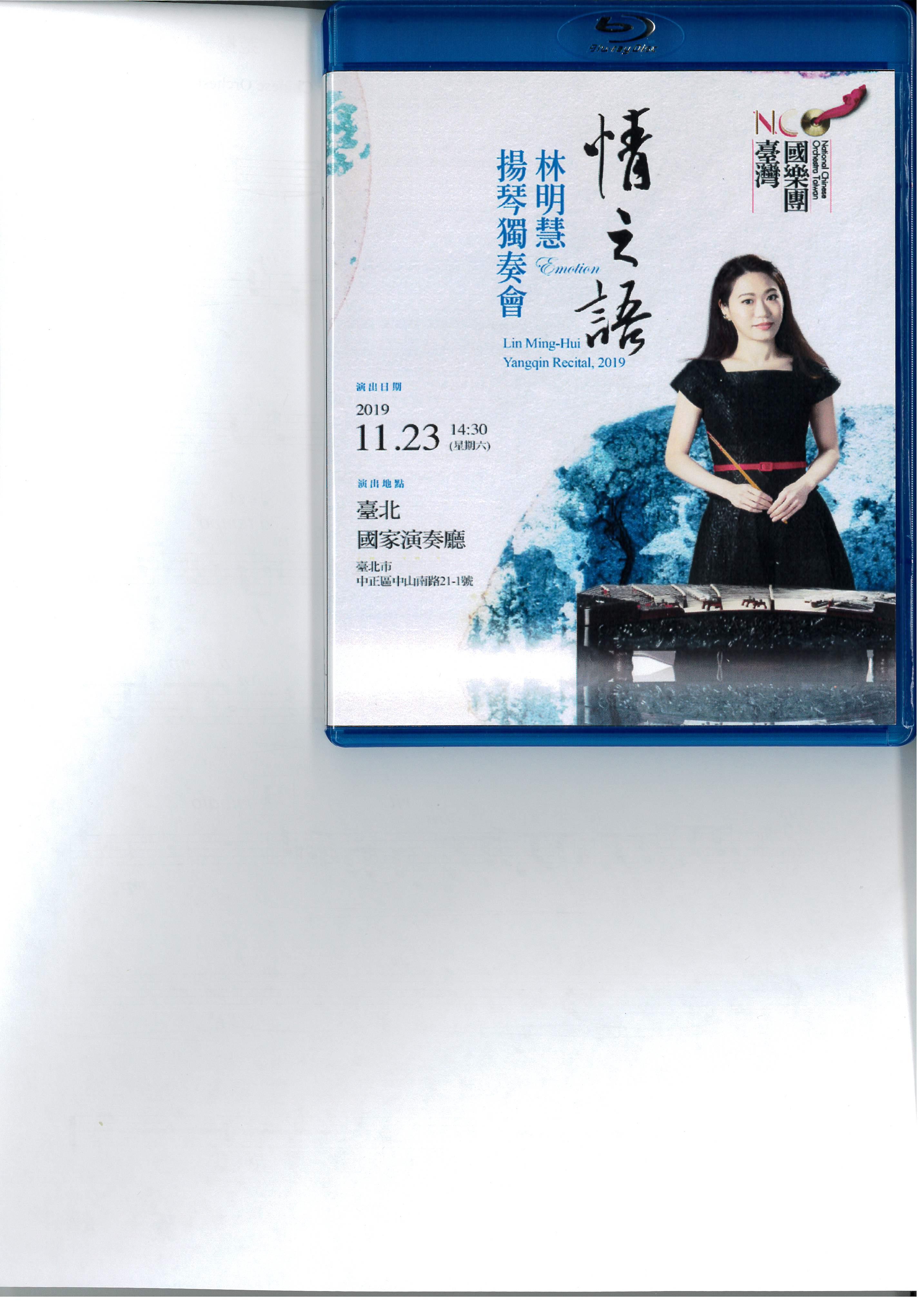 2019 臺灣國樂團 【情之語】 林明慧揚琴獨奏會 《天山戀歌》