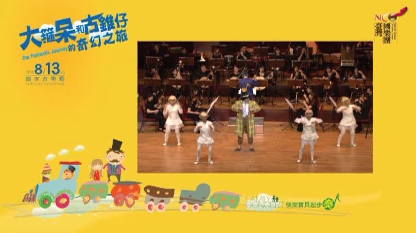 臺灣國樂團 快樂寶貝起步奏~《大箍呆和古錐仔的奇幻之旅》 - 選段