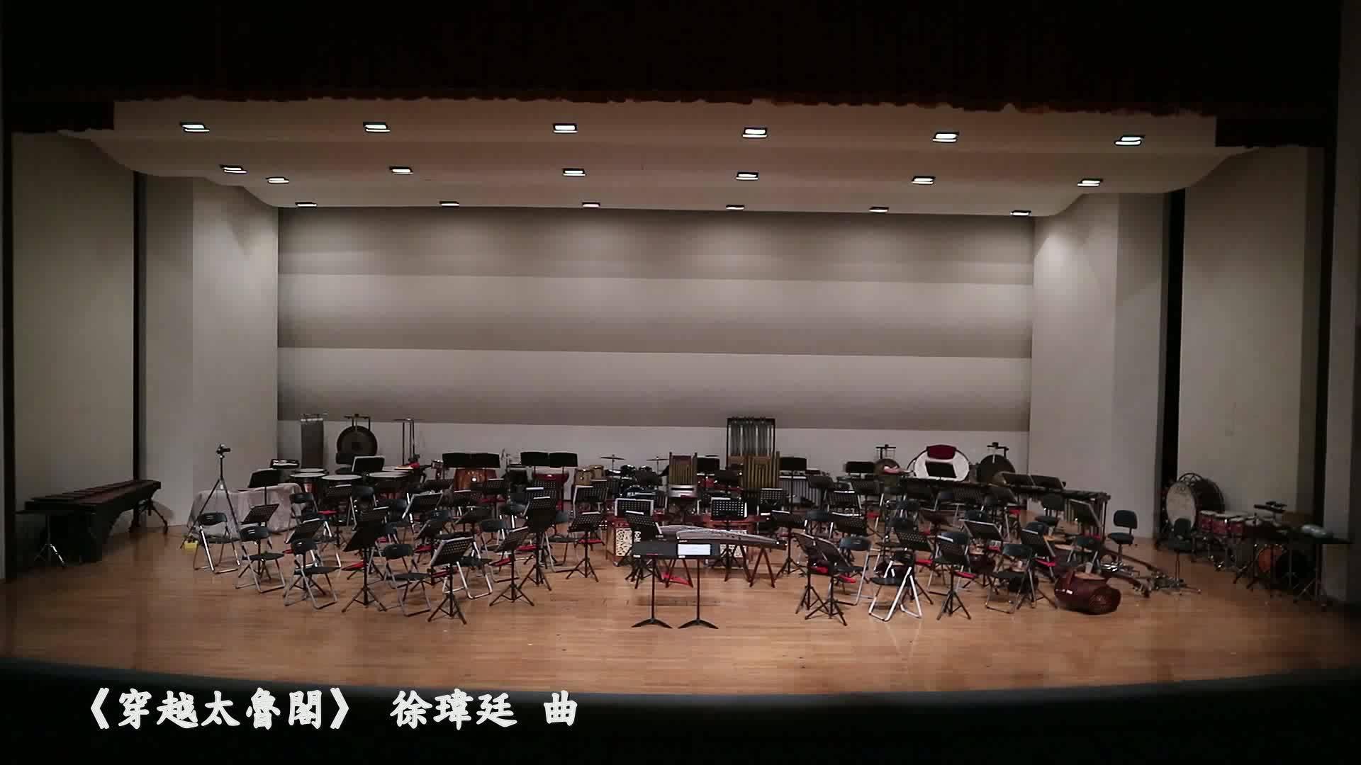 臺灣國樂團 《洄瀾之聲-寶島辦桌》-穿越太魯閣選段