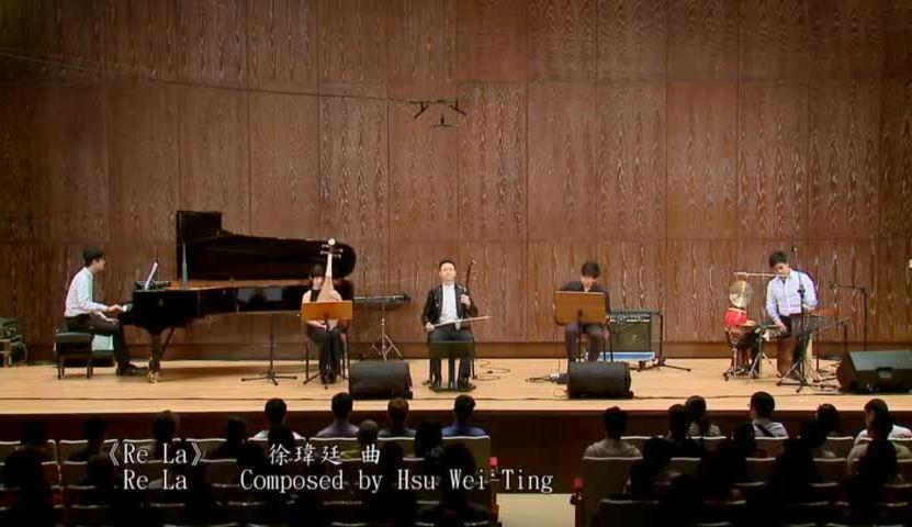 臺灣國樂團 《跨越‧尋空》-Re La 選段