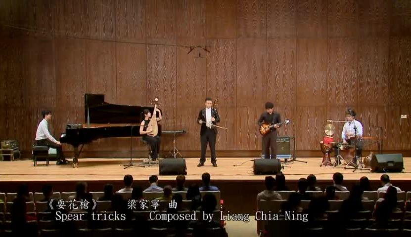 臺灣國樂團 《跨越‧尋空》- 耍花槍選段