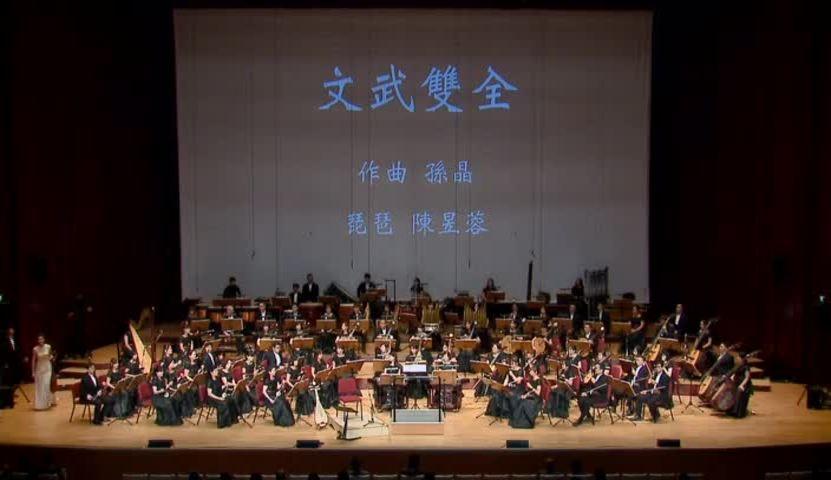 臺灣國樂團 《祈福》-文武雙全選段