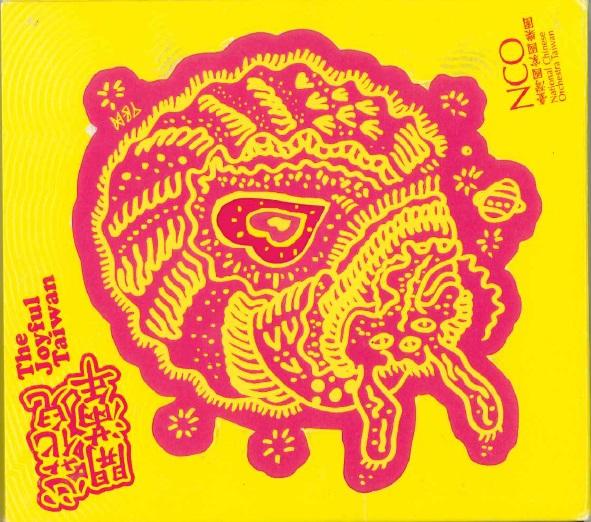 臺灣國樂團 【心花兒開滿年】《豐收鑼鼓》出版專輯 CD2選段