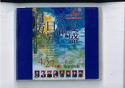 臺灣國樂團 廿週年團慶系列《二》~《夏盛冬滿日昇月恆》音樂會 山鄉情 CD選段