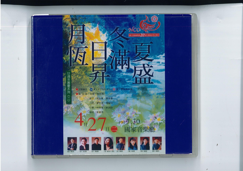 臺灣國樂團 廿週年團慶系列《二》~《夏盛冬滿日昇月恆》音樂會 龍年新世紀 CD選段