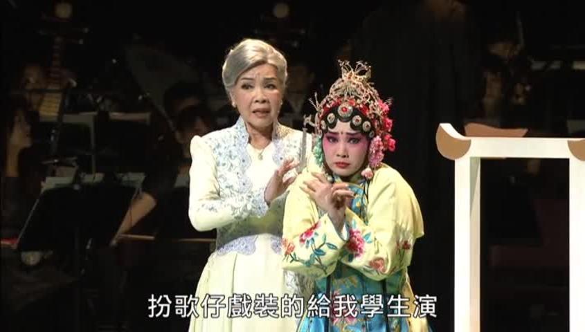 臺灣國樂團 《凍水牡丹-風華再現》音樂劇 選段