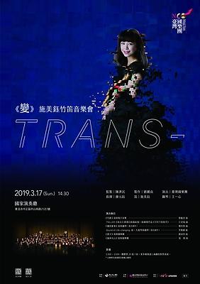 2019年 臺灣國樂團 《變》施美鈺竹笛音樂會 《晨夕》DVD