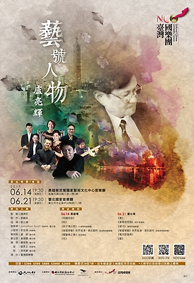 2019年 臺灣國樂團 《藝號人物》盧亮輝  鵝鑾鼻之春 笙協奏曲 影音資料