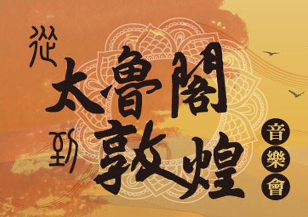 2015/10/18《從太魯閣到敦煌》音樂會