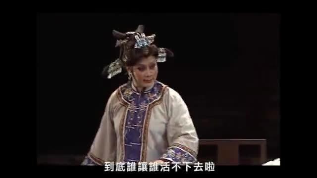 臺灣豫劇團【美人尖】中文影音片段