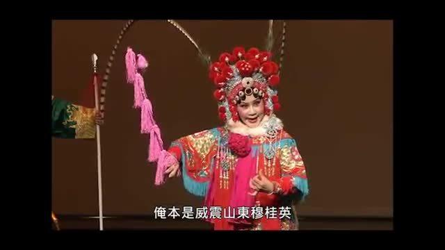 臺灣豫劇團【巾幗.華麗緣】中文影音片段