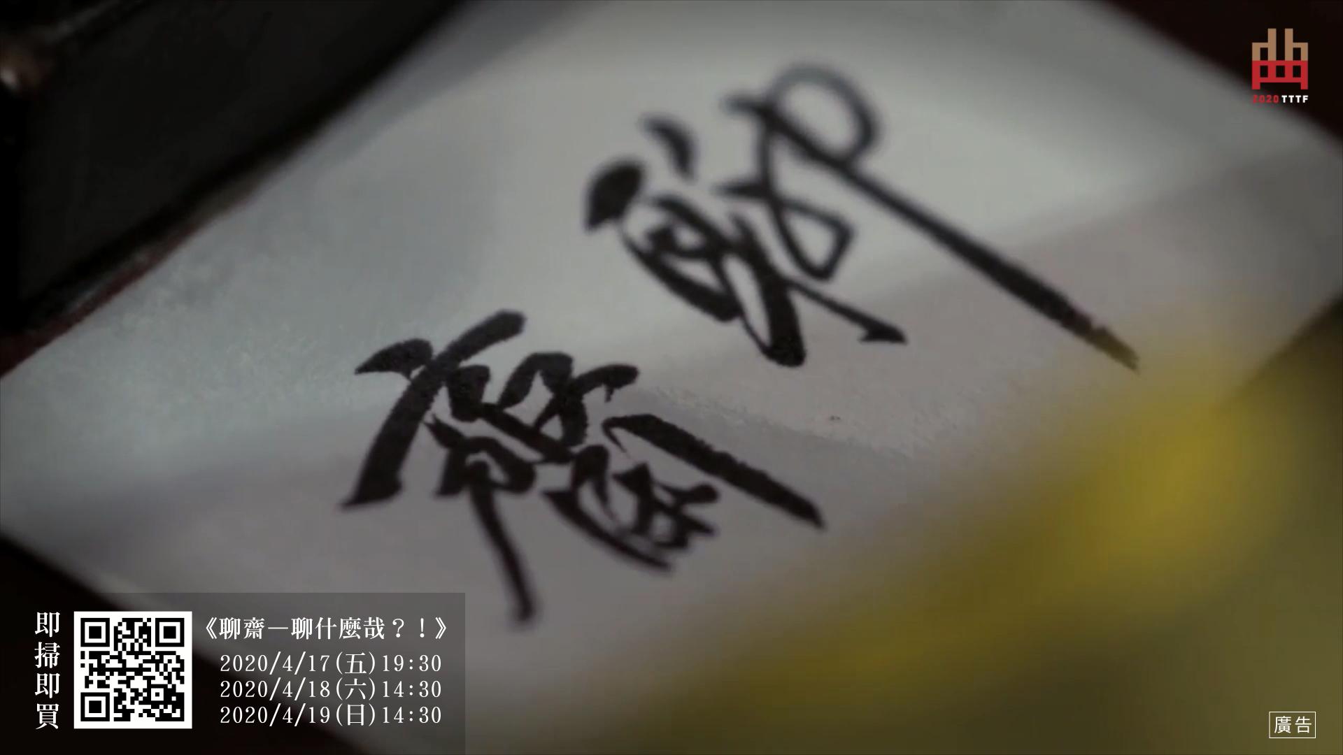 《聊齋-聊什麼哉?!》宣傳短片|2020臺灣戲曲藝術節