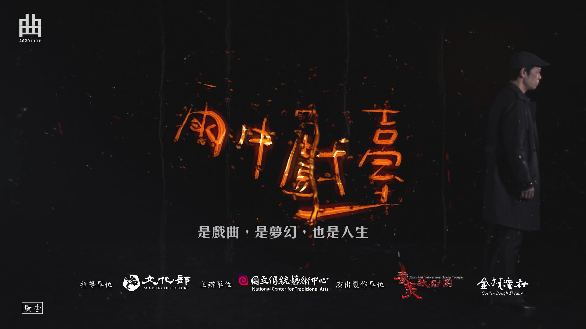 旗艦製作《雨中戲臺》終極預告|2020臺灣戲曲藝術節