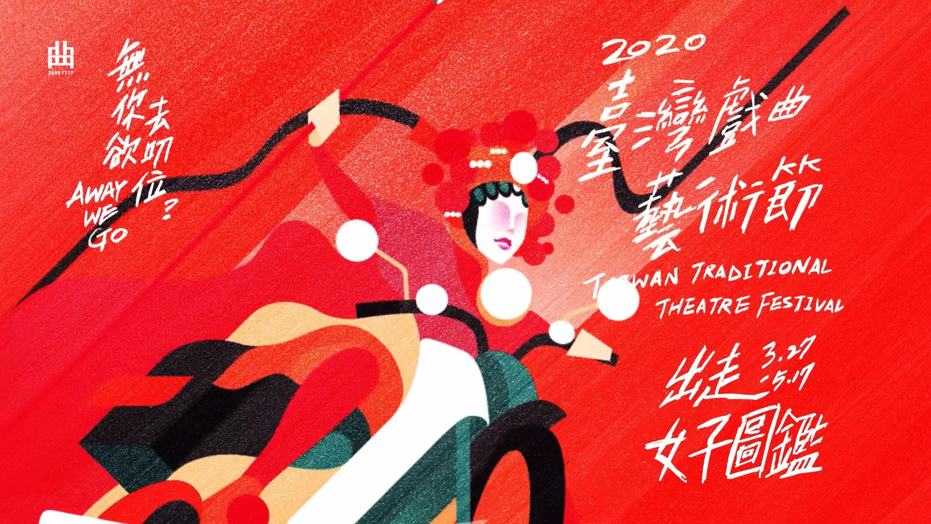 2020 臺灣戲曲藝術節|黑盒子裡的精神出走