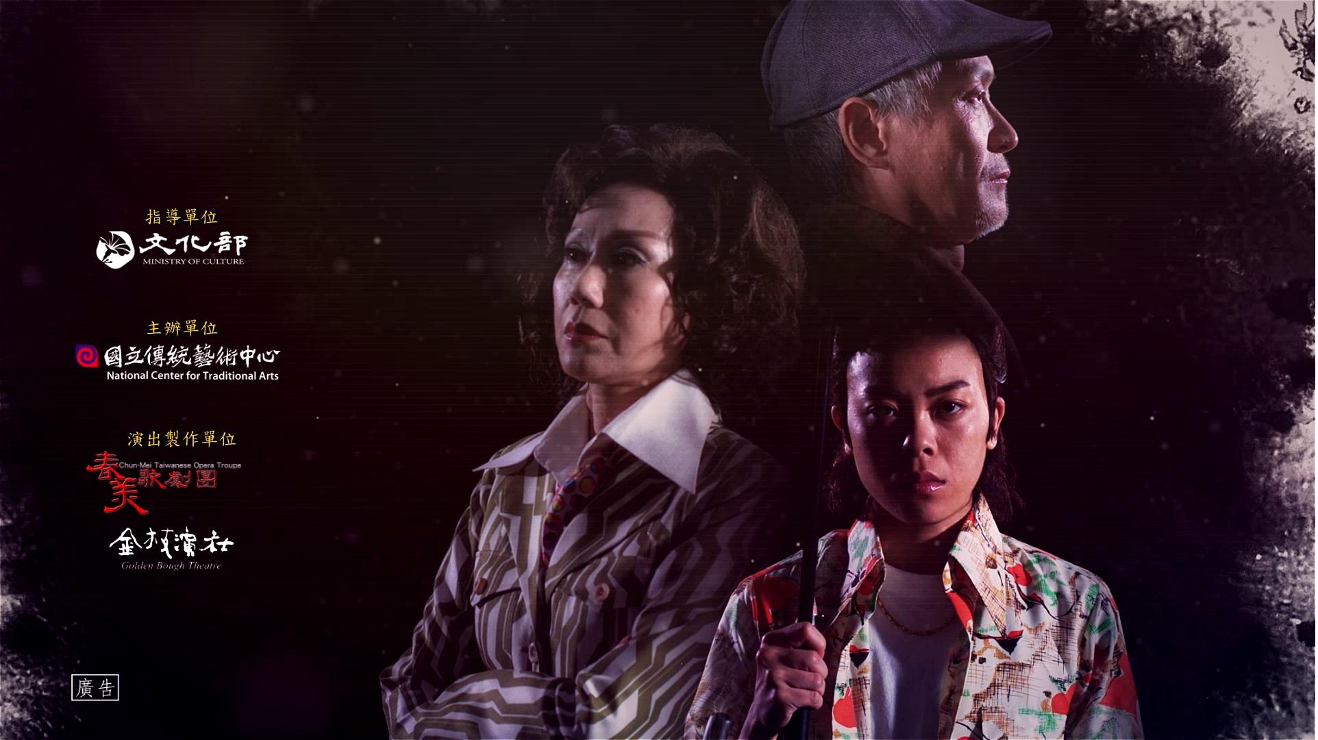 旗艦製作《雨中戲臺》|202021臺灣戲曲藝術節