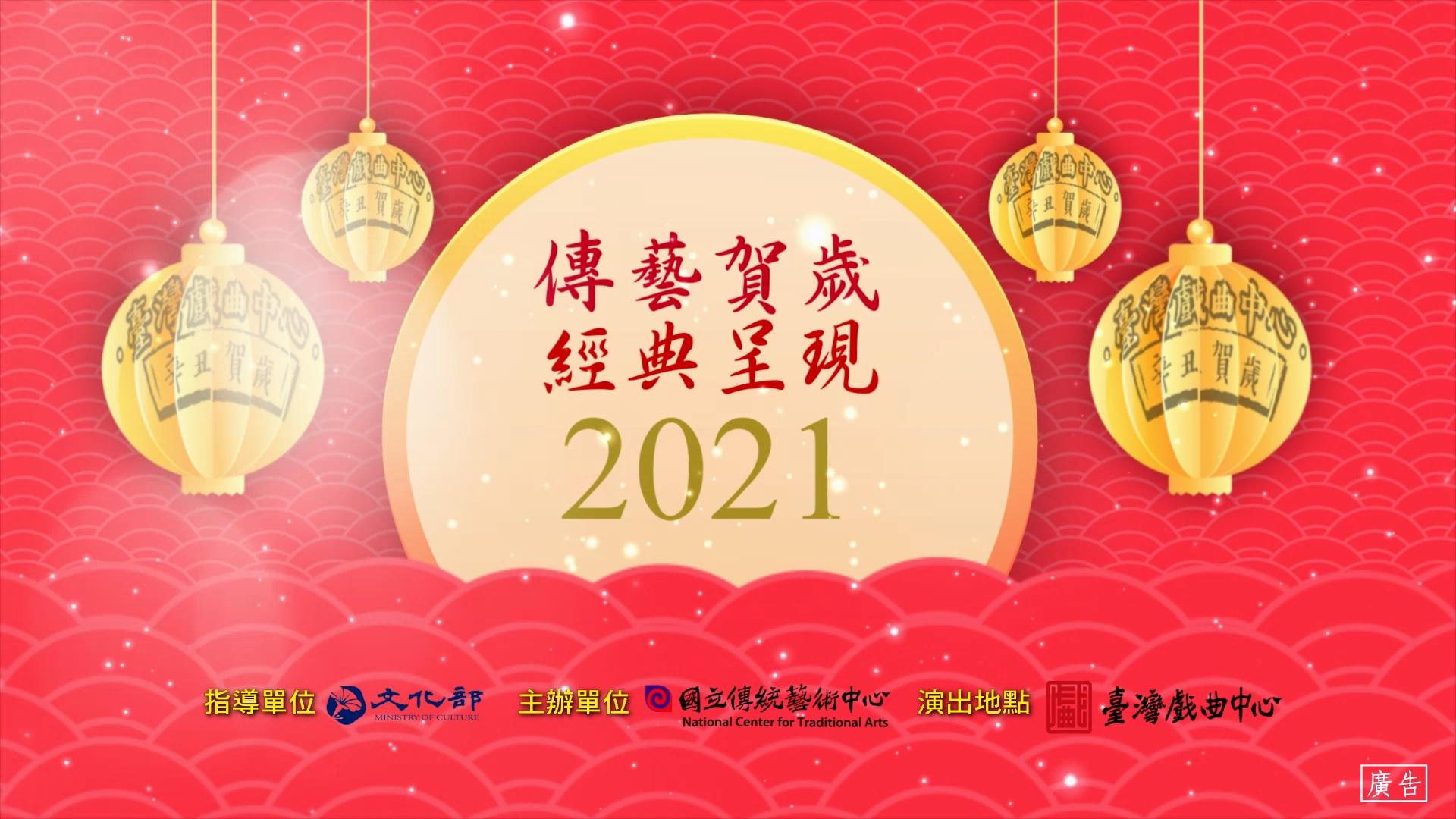 2021賀歲系列-看好戲‧過好年