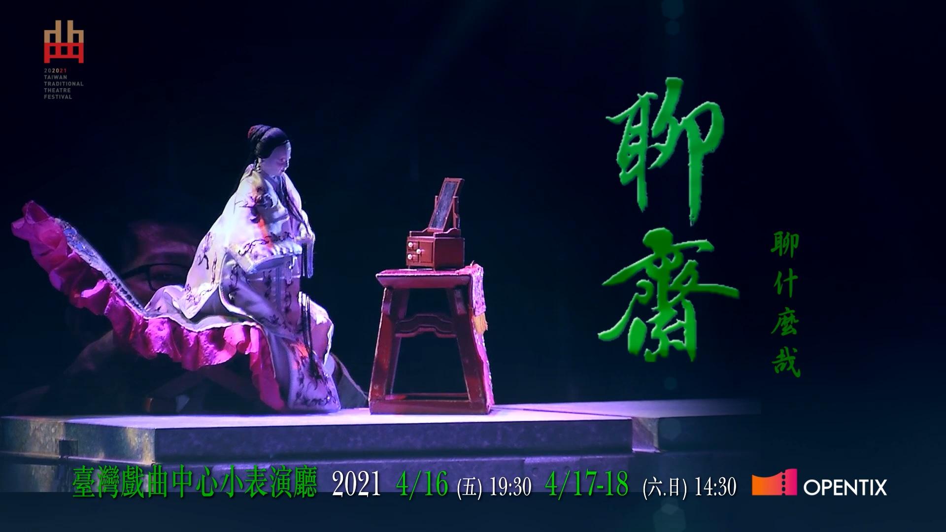 《聊齋-聊什麼哉?!》山宛然×弘宛然|202021臺灣戲曲藝術節