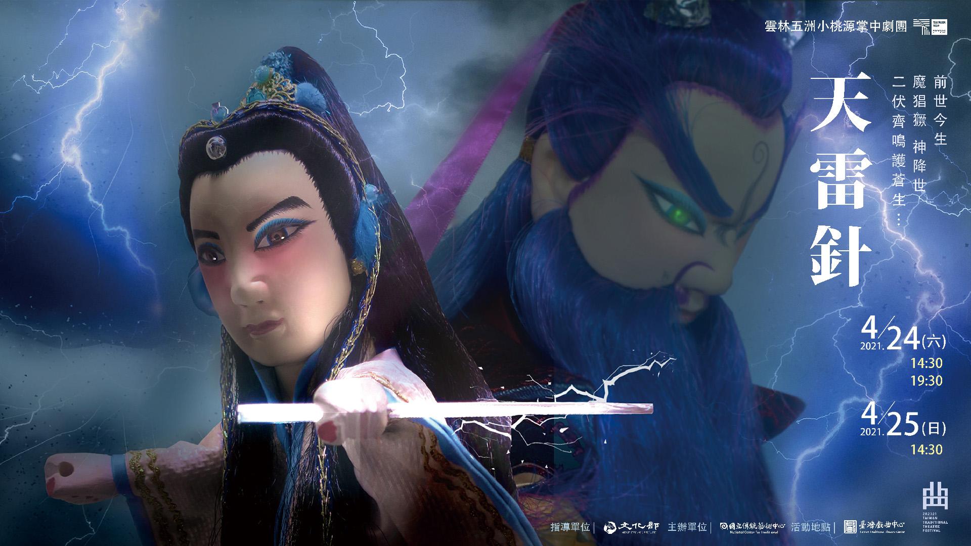 《天雷針》雲林五洲小桃源掌中劇團|202021臺灣戲曲藝術節