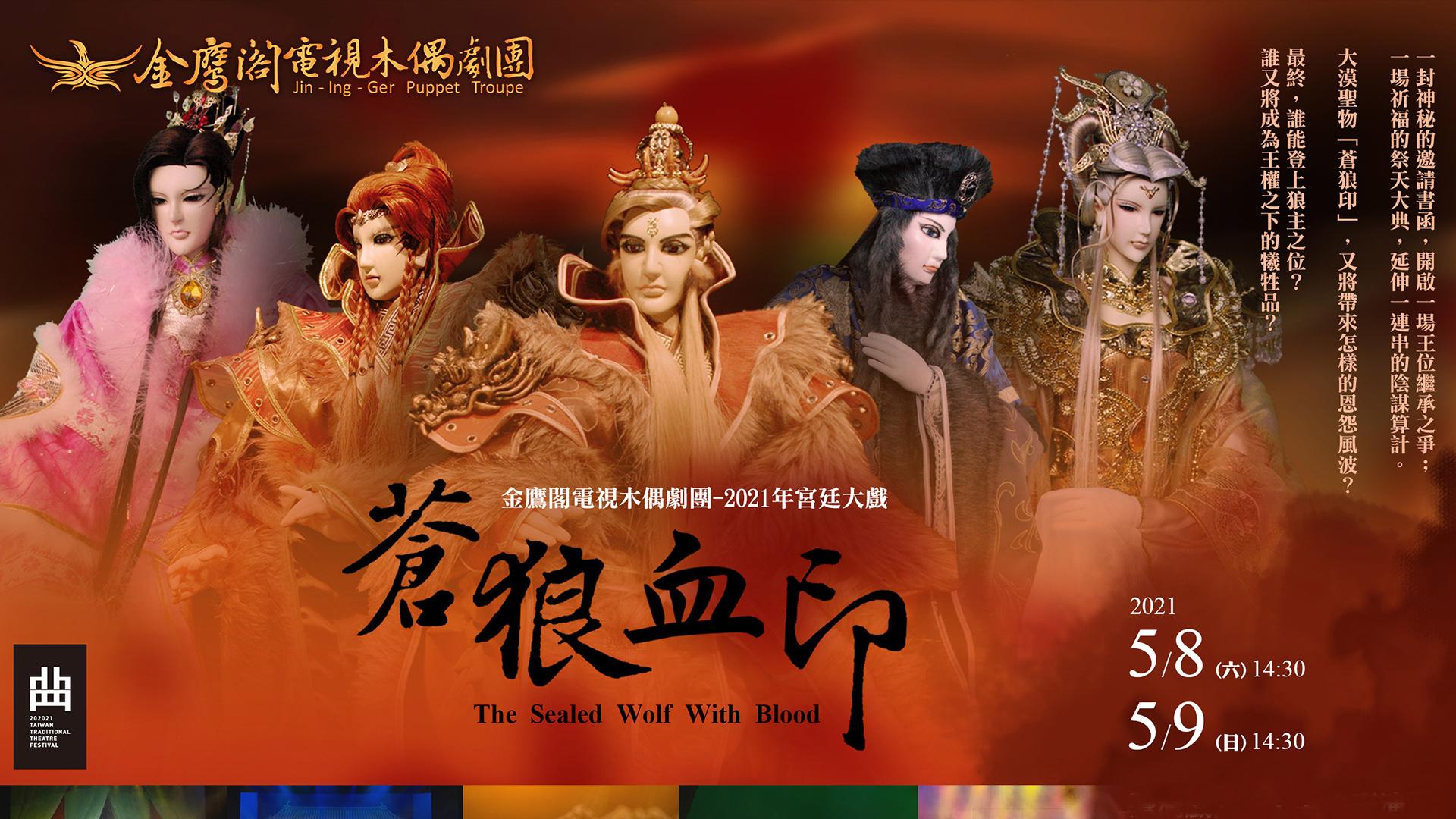 《蒼狼血印》金鷹閣電視木偶劇團|202021臺灣戲曲藝術節
