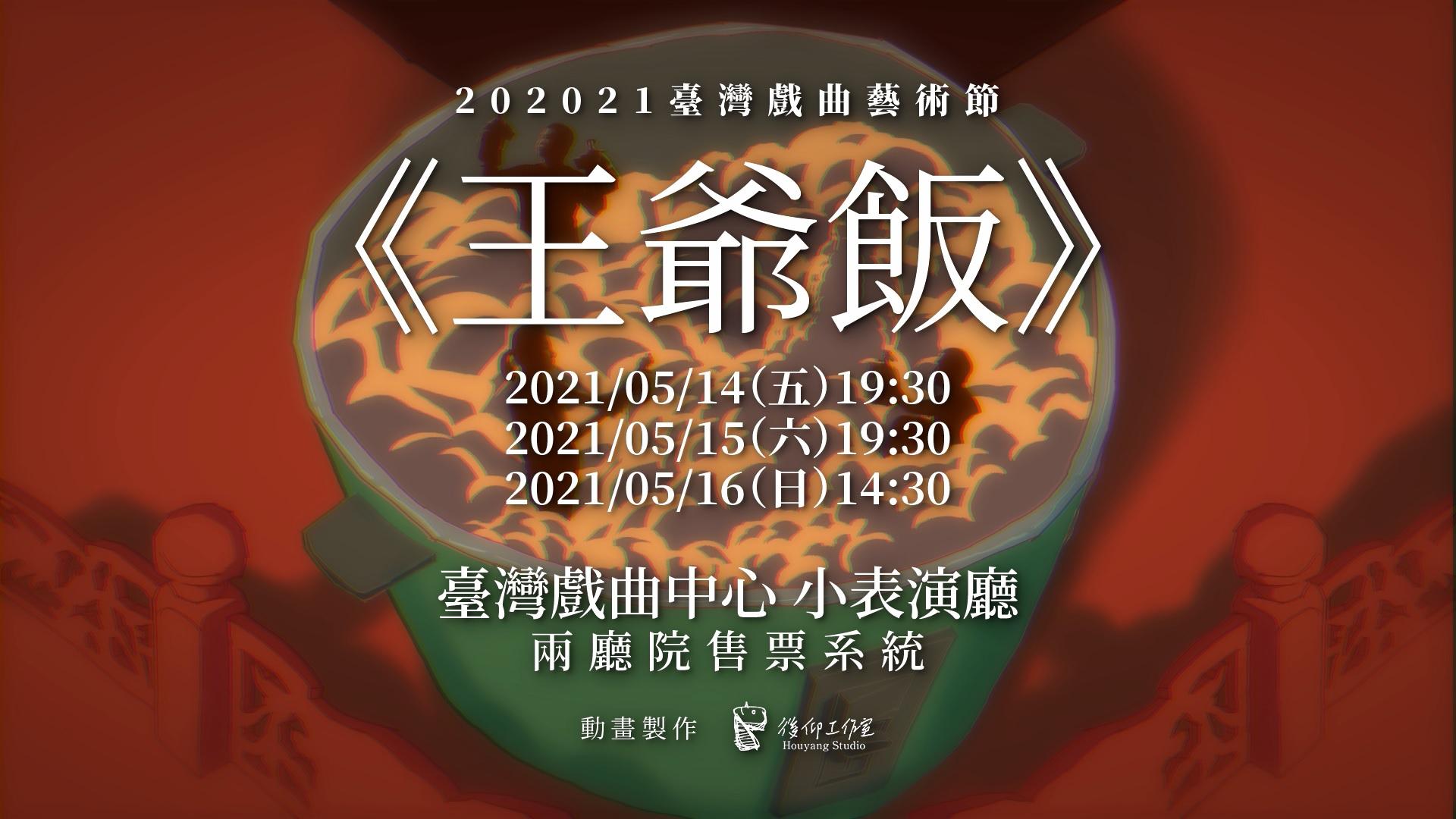 《王爺飯》真快樂掌中劇團|202021臺灣戲曲藝術節