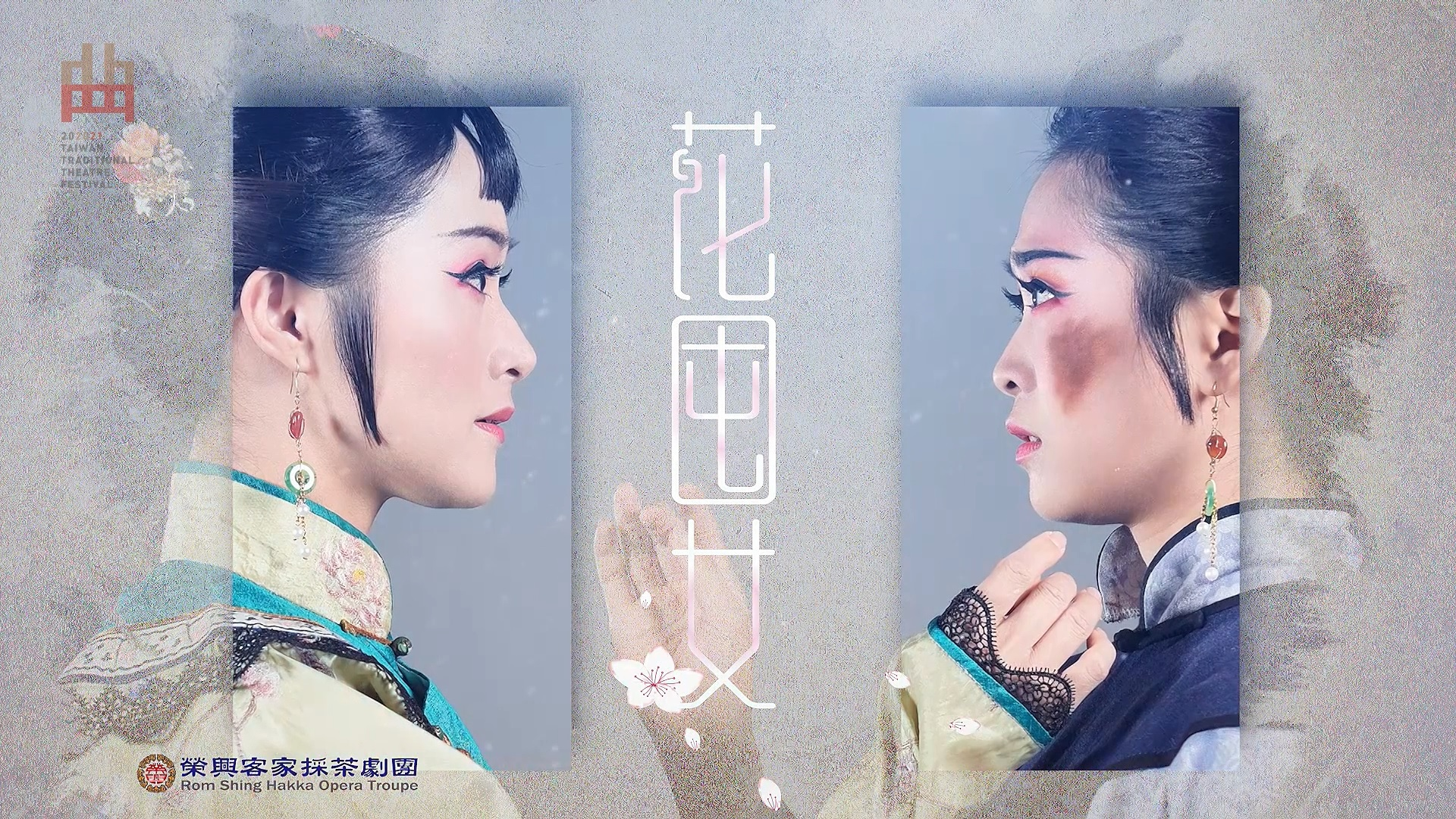 《花囤女》榮興客家採茶劇團|202021臺灣戲曲藝術節