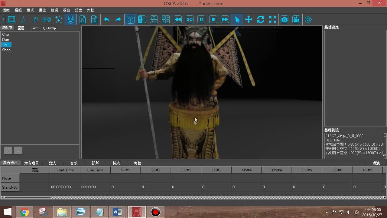 臺灣戲曲中心3D數位模擬預演系統開發計畫影音成果資料-教學影片/7-1 角色模組介面