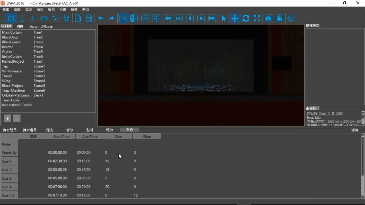 臺灣戲曲中心3D數位模擬預演系統開發計畫影音成果資料-教學影片/8-1 導演模組介面