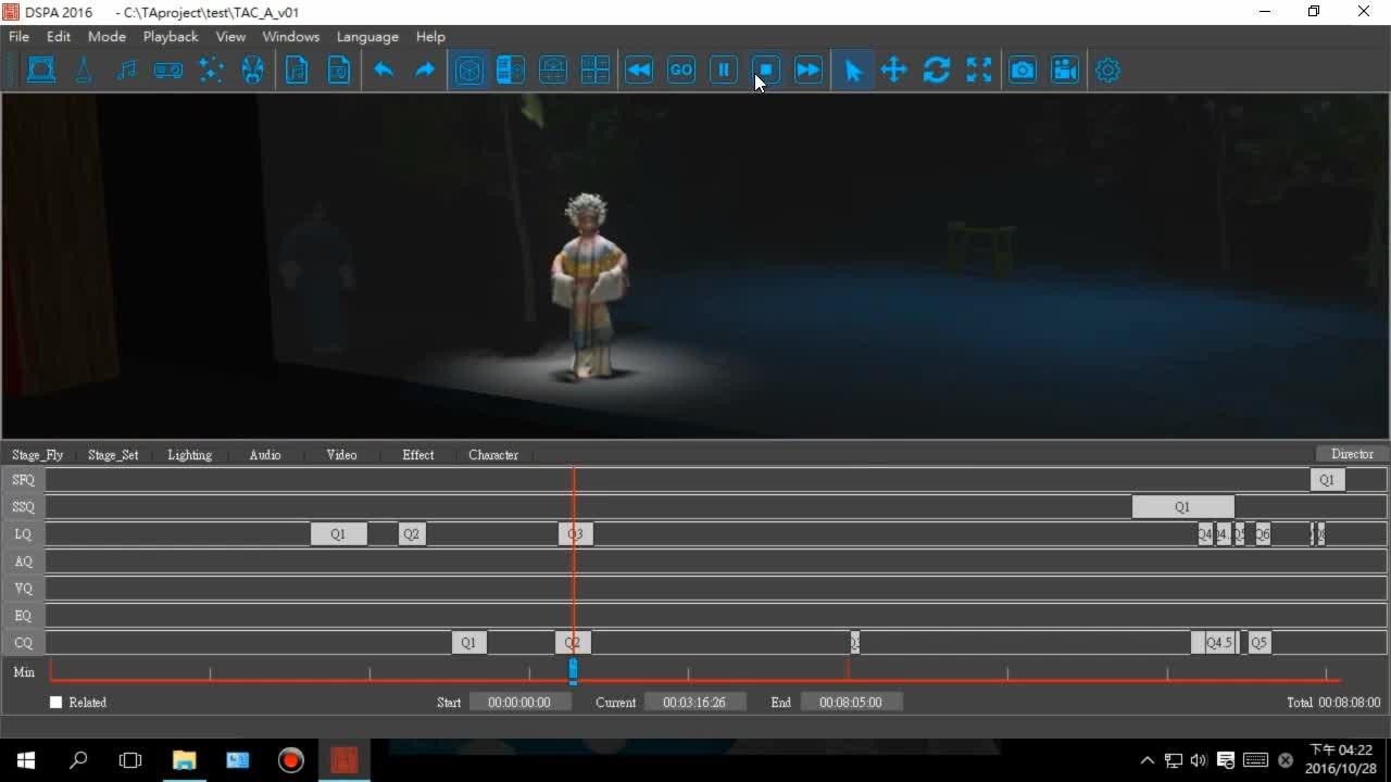 臺灣戲曲中心3D數位模擬預演系統開發計畫影音成果資料-教學影片/8-2 導演模組預覽管理