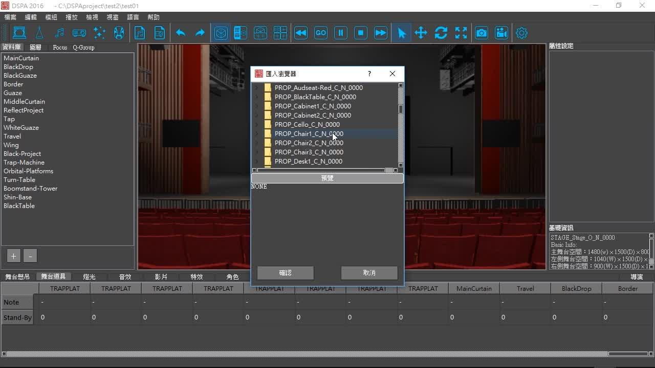 臺灣戲曲中心3D數位模擬預演系統開發計畫影音成果資料-教學影片/9-1 匯入外部檔案操作流程
