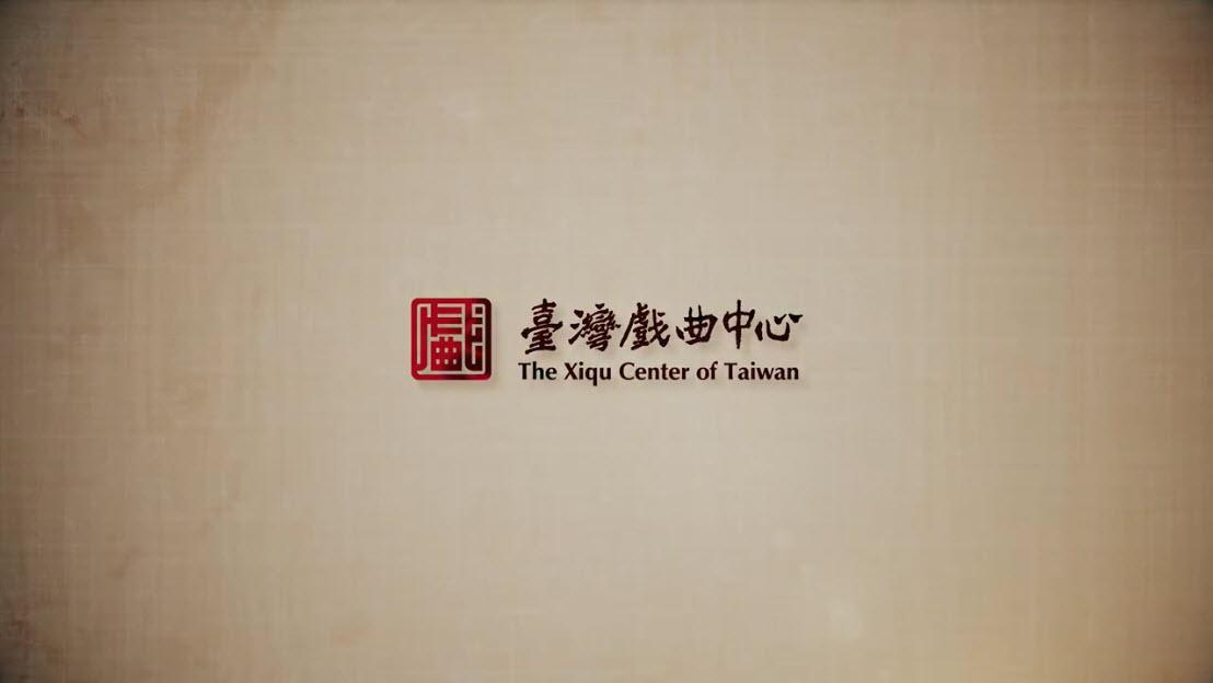 臺灣戲曲中心簡介
