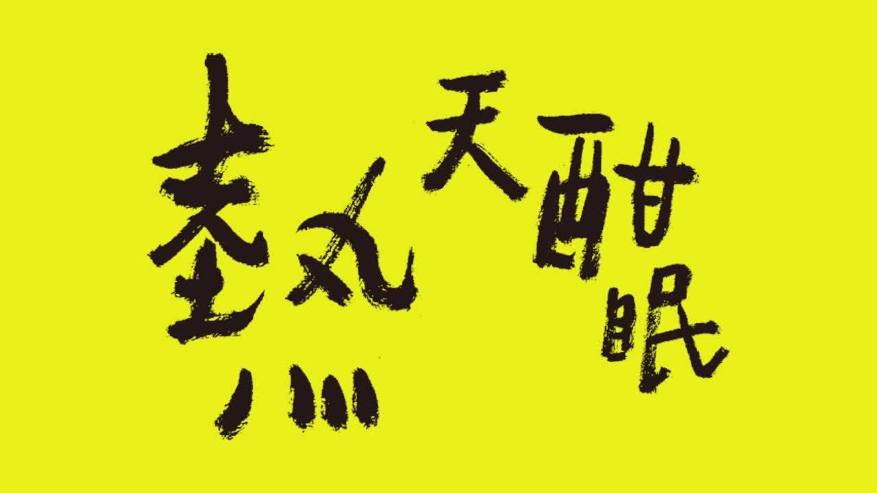 2017小劇場‧大夢想《熱天酣眠》宣傳短片