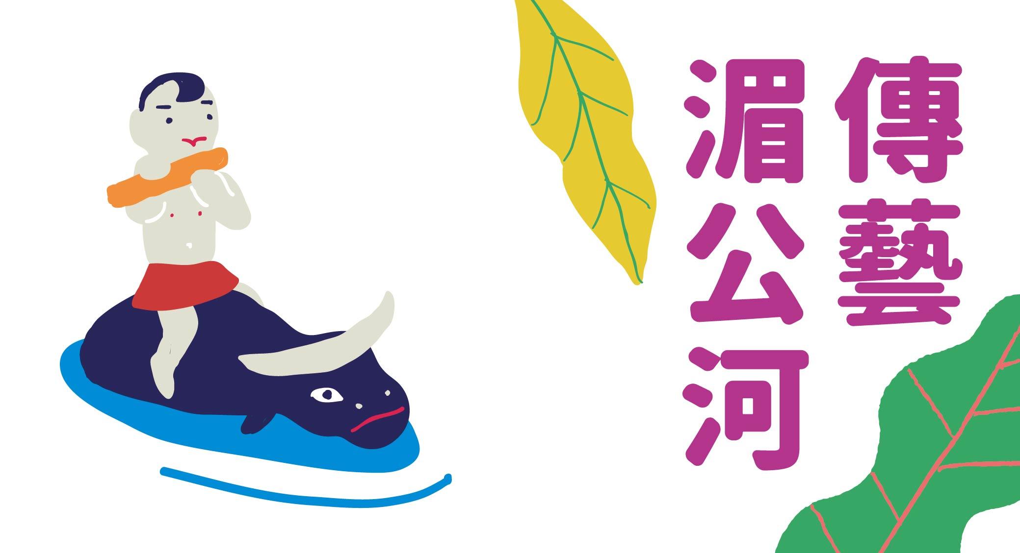 臺灣戲曲中心【第5期】電子報/亞太傳統藝術節-傳藝湄公河