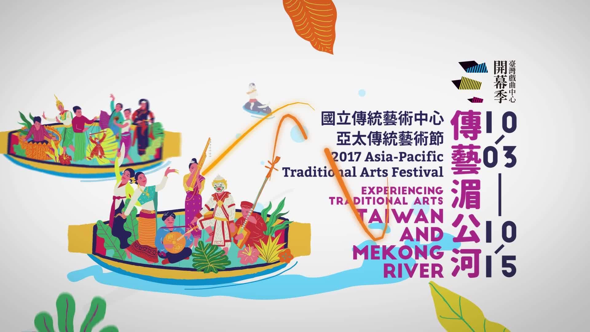 2017亞太傳統藝術節【傳藝湄公河】 臺北場次節目預告