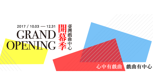 臺灣戲曲中心【第6期】電子報/臺灣戲曲中心開幕日