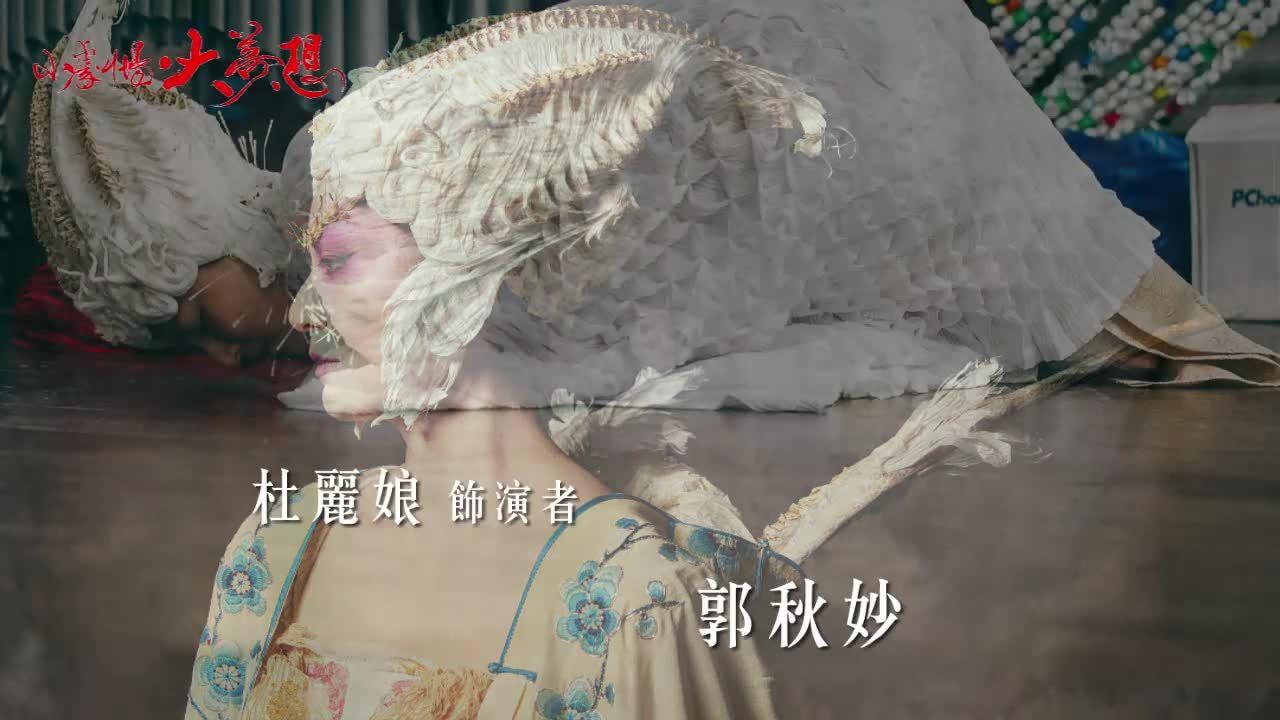 2017小劇場‧大夢想《狂起》宣傳短片