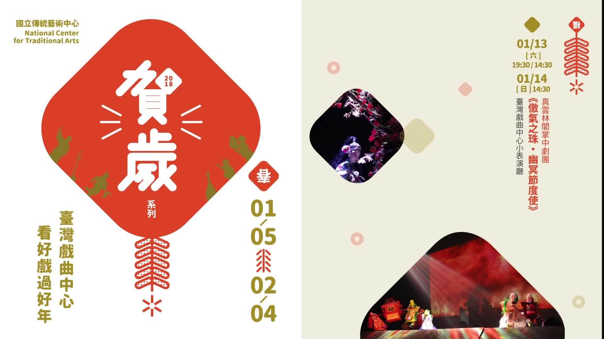 臺灣戲曲中心【第9期】電子報/真雲林閣掌中劇團《傲氣之珠‧幽冥節度使》