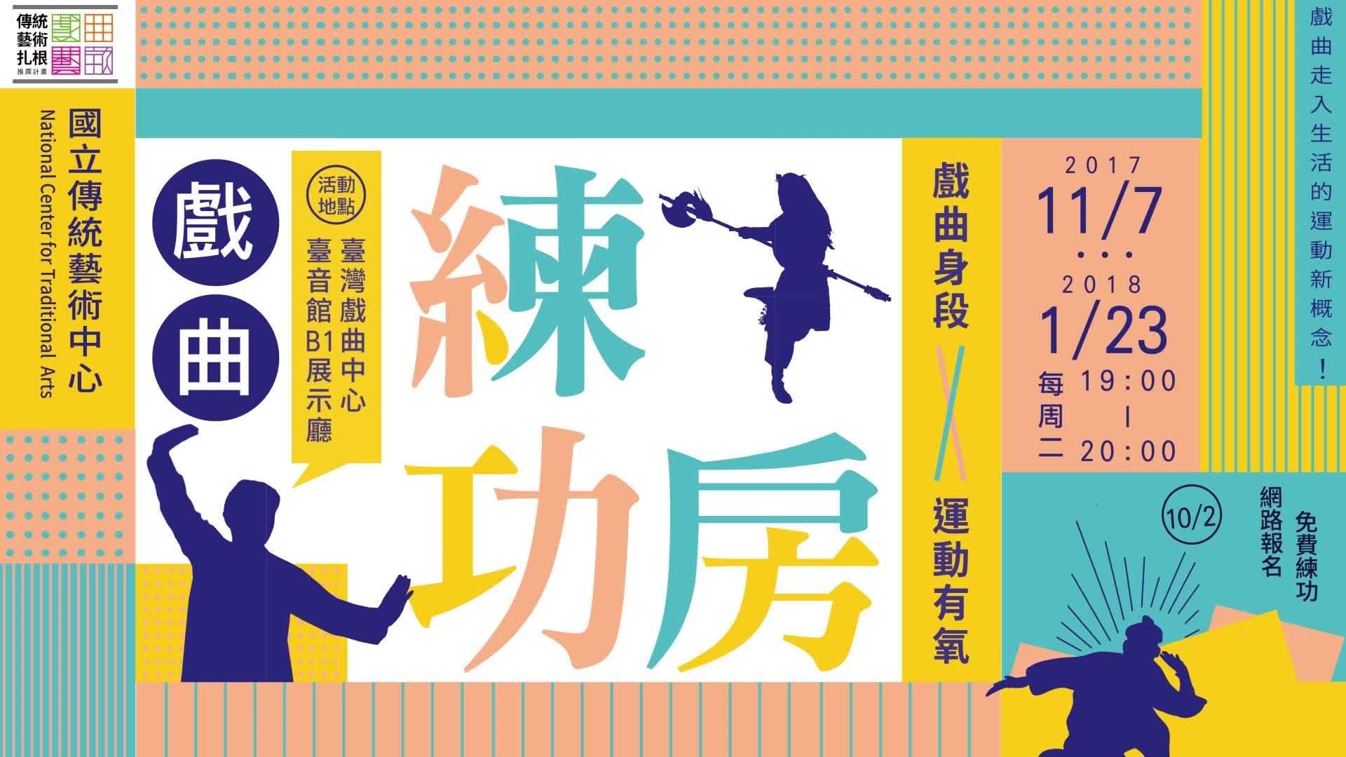 臺灣戲曲中心 藝術紮根推廣計畫
