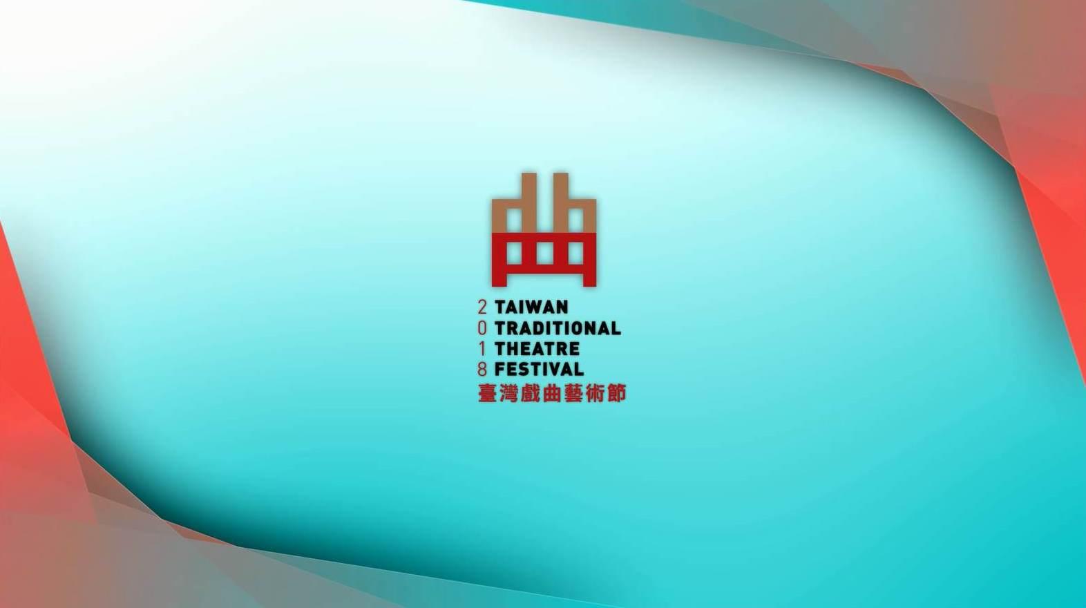 2018臺灣戲曲藝術節宣傳短片